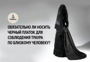 Обязательно ли носить черный платок для соблюдения траура по близкому человеку?
