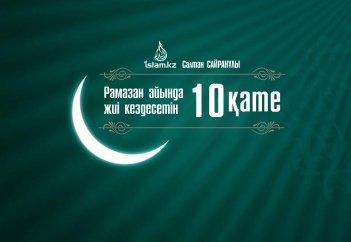 Рамазан айында жиі кездесетін 10 қателік