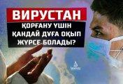 Вирустан қорғану үшін қандай дұға оқып жүрсе болады?