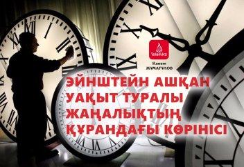 Эйнштейн ашқан уақыт туралы жаңалықтың Құрандағы көрінісі