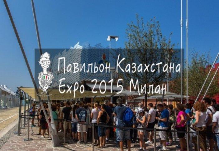 Россияне об ЭКСПО-2015: «Казахи круче всех!»