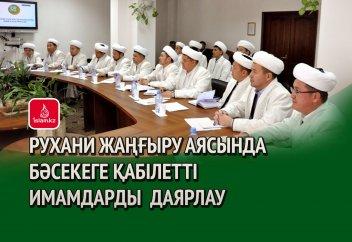 Рухани  жаңғыру аясында  бәсекеге қабілетті  имамдарды  даярлау