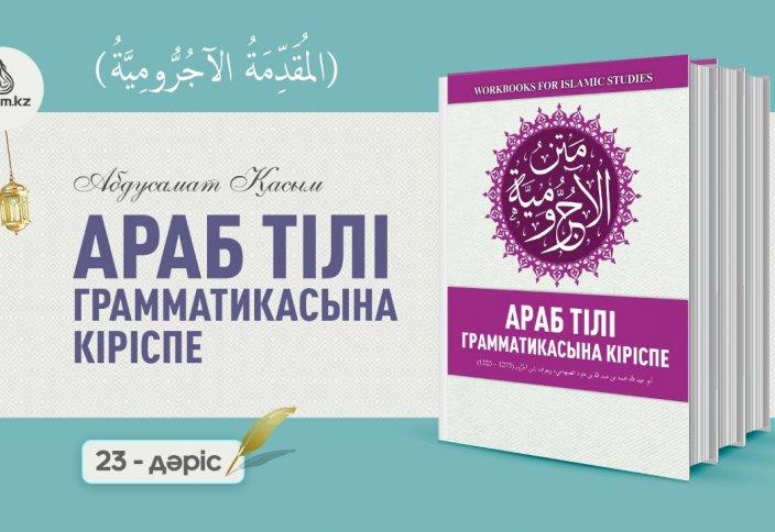 """Араб тілі грамматикасы, 23 дәріс (المقدمة الآجُرّومية): """"Зонна және оның туыстары"""" (1) - Абдусамат Қасым"""