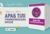 """Араб тілі грамматикасы, 23 дәріс (المقدمة الآجُرّومية): """"Зонна және оның туыстары"""" (1)"""