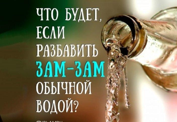 Что будет, если разбавить Зам-зам обычной водой?
