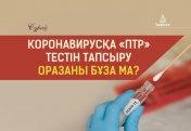 Коронавирусқа «ПТР» тестін тапсыру оразаны бұза ма?