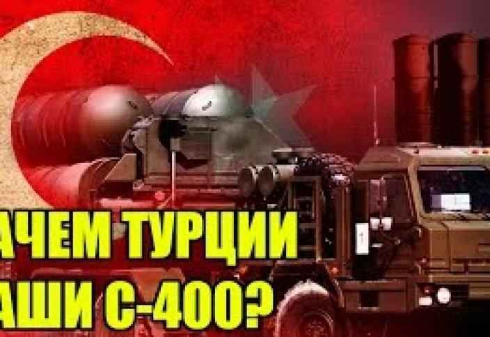 Покупка С-400 стала для Анкары точкой невозврата – немецкие СМИ