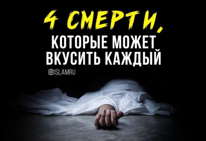 4 смерти, которые может вкусить каждый