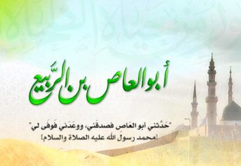 Зять Пророка ﷺ – Абу аль-Ас ибн ар-Раби
