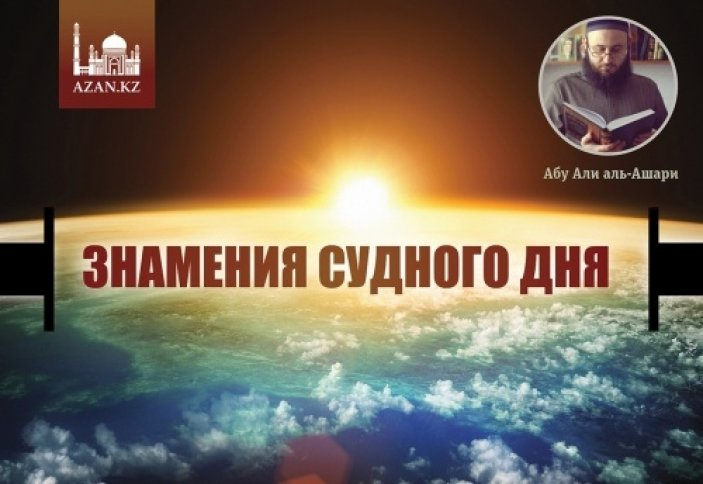 Знамения Судного дня | Azan.kz & Ислам Sound