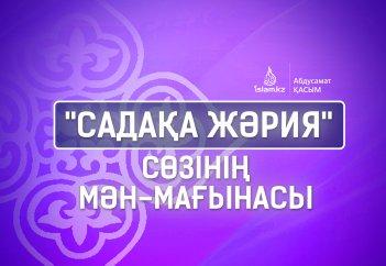 """""""Садақа Жәрия"""" сөзінің мән-мағынасы"""