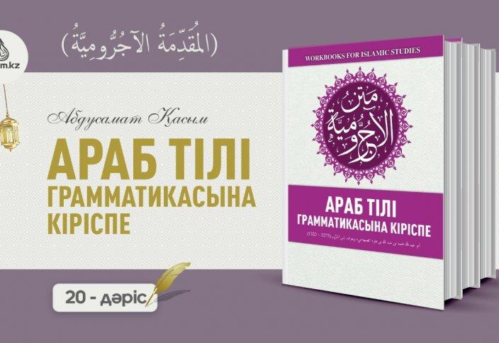 """Араб тілі грамматикасы, 20 дәріс (المقدمة الآجُرّومية): """"Кә́нә"""" және оның туыстары (1 бөлім) - Абдусамат Қасым"""
