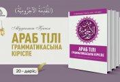 """Араб тілі грамматикасы, 20 дәріс (المقدمة الآجُرّومية): """"Кә́нә"""" және оның туыстары (1 бөлім)"""