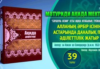 Ақида дәрісі, 39 тарау:  Алланың әрбір ісінің астарында даналық пен әділдік жатыр - Абдусамат Қасым