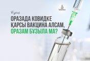 """Оразада """"ковид"""" індетіне қарсы вакцина алсам, оразам бұзыла ма?"""