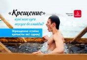 «Крещение» күні неге суға түсуге болмайды? (Крещение күніне қатысты екі сұрақ)