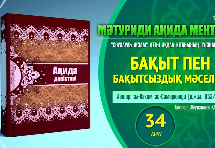Ақида дәрісі, 34 тарау: Бақыт пен бақытсыздық мәселесі - Абдусамат Қасым