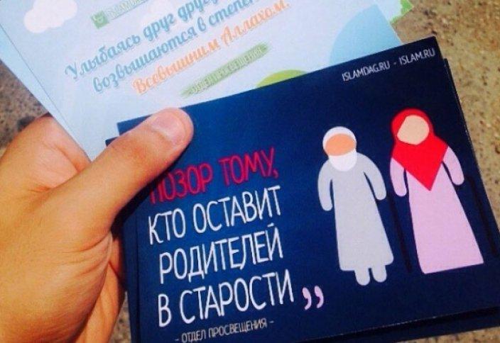 Реклама добра от Муфтията Дагестана