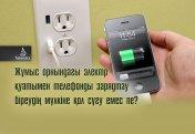Жұмыс орнындағы электр қуатымен телефонды зарядтау – біреудің мүлкіне қол сұғу емес пе?