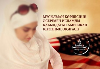 Мұсылман көршісінің әсерімен Исламды қабылдаған американ қызының оқиғасы
