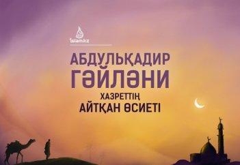 Абдульқадир Гәйләни хазреттің айтқан өсиеттері