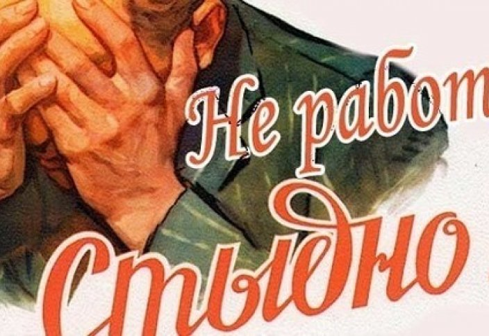 Россия: Уголовная ответственность за тунеядство