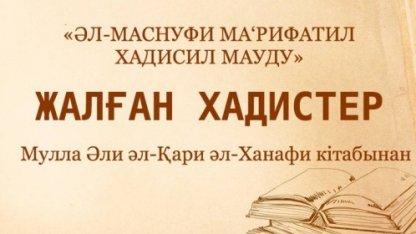 ОЙДАН ШЫҒАРЫЛҒАН ХАДИСТЕР