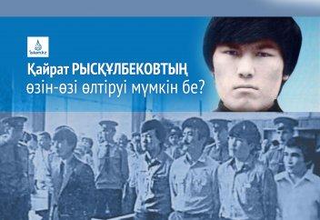 Қайрат Рысқұлбековтың өзін-өзі өлтіруі мүмкін бе?