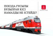 Поезда ғұсылы бұзылған кісі намазды не істейді?