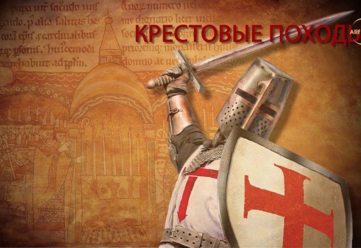 Крестоносцы на Востоке: Первая кровь (1 часть)