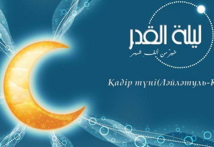 Қадір түнінің Рамазанның 27-не болатыны хадистерде айтылған ба, жоқ әлде болжам ба?