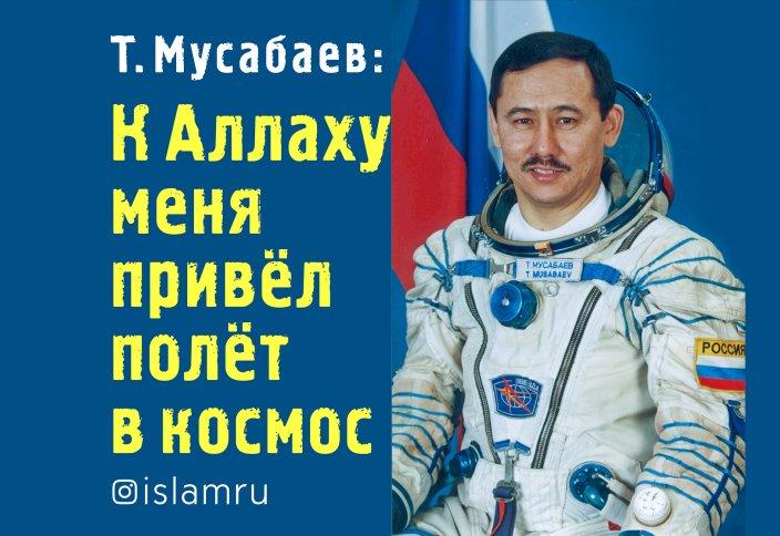 Т. Мусабаев: К Аллаху меня привёл полёт в космос