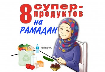 8 супер-продуктов на Рамадан
