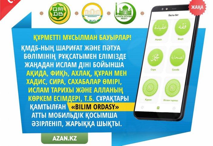 BILIM ORDASY мобильдік қосымшасы шықты