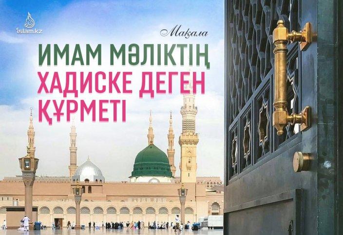ИМАМ МӘЛІКТІҢ ХАДИСКЕ ДЕГЕН ҚҰРМЕТІ