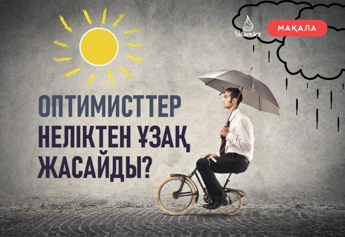 Оптимисттер неліктен ұзақ жасайды?