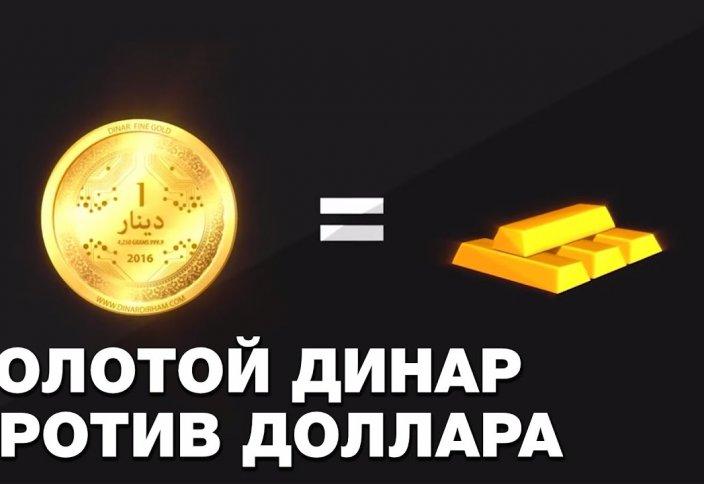 Золотой динар против доллара