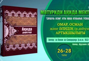Ақида дәрісі. 26-28 тарау: Омар, Осман және Әлидің (р.анһум) артықшылығы - Абдусамат Қасым