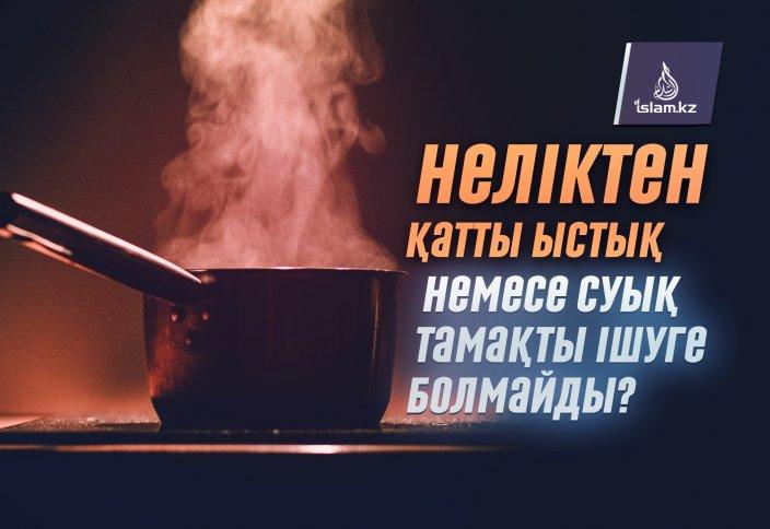 Неліктен қатты ыстық немесе суық тамақ ішуге болмайды?