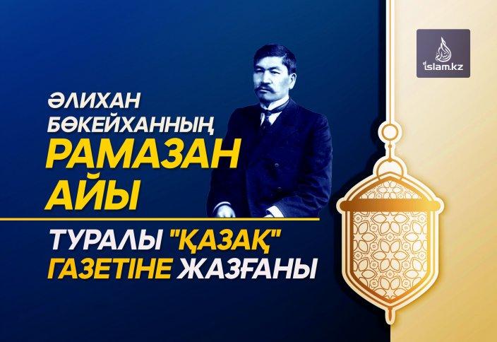 """Әлихан Бөкейханның Рамазан айы туралы """"Қазақ"""" газетіне жазғаны"""