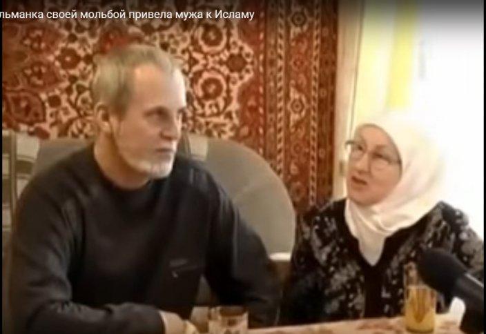 Русская мусульманка своей мольбой привела мужа к Исламу