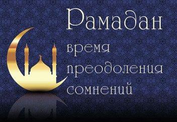 Поток милости: первые 10 дней Рамадана