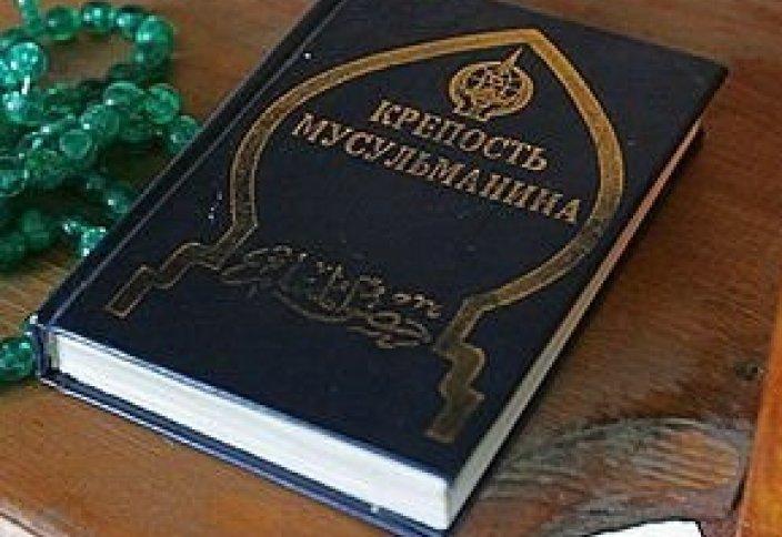 В Челябинской области «Крепость мусульманина» изъята прокуратурой