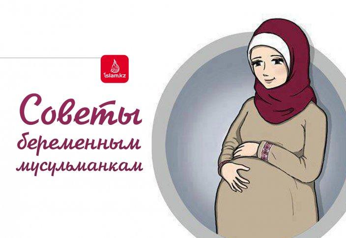 Секс во время беременности у мусульман