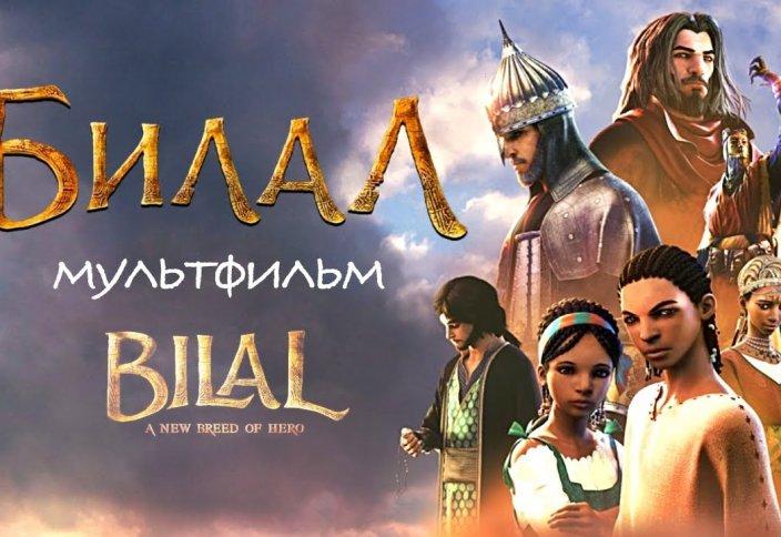 Билал /Bilal/ Мультфильм