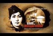 Ұлы Отан соғысындағы қазақстандық батырлар