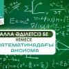 Алла әділетсіз бе немесе математикадағы аксиома