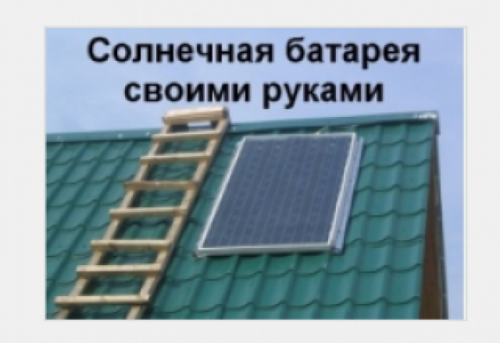 Делаем солнечную батарею своими руками (фото+видео)
