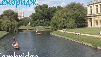 Кембридж - история и прогулка по городу. Cambridge.