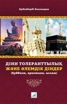 Діни толеранттылық және әлемдік діндер (буддизм, христиан, ислам)